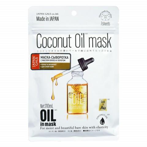 Маска-сыворотка с кокосовым маслом и золотом для увлажнения кожи (7 шт.)