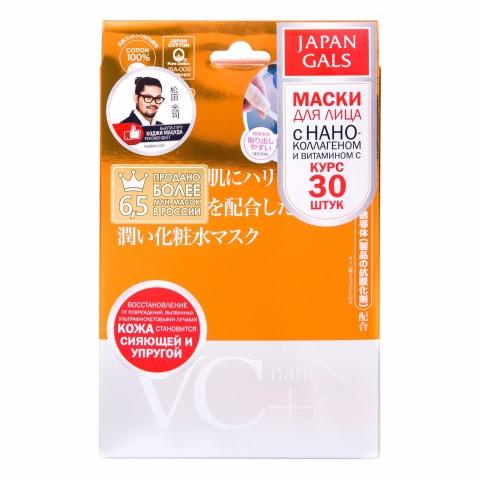 Маска Витамин С + Наноколлаген (30 шт.)