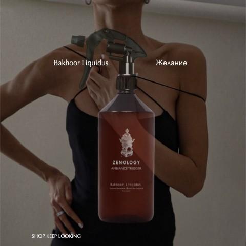 Спрей для ароматизации воздуха помещений Liquid Bakhoor