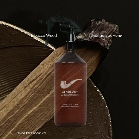 Спрей для ароматизации воздуха помещений Tobacco Wood 1 л